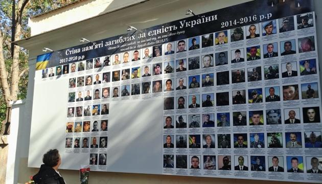 В Одесі відкрили стіну пам'яті про полеглих у боях на Донбасі воїнів