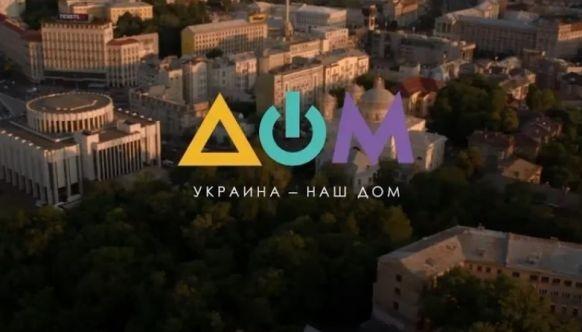 Телеканал «Дом» запускает новый проект «Код безопасности»