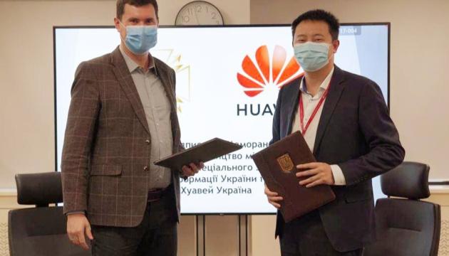 Держспецзв'язку і «Хуавей Україна» співпрацюватимуть у сфері кібербезпеки