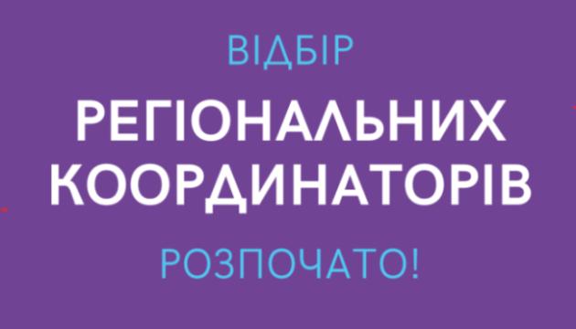 Відбір регіональних координаторів національного конкурсу «Молодіжна столиця України» триває