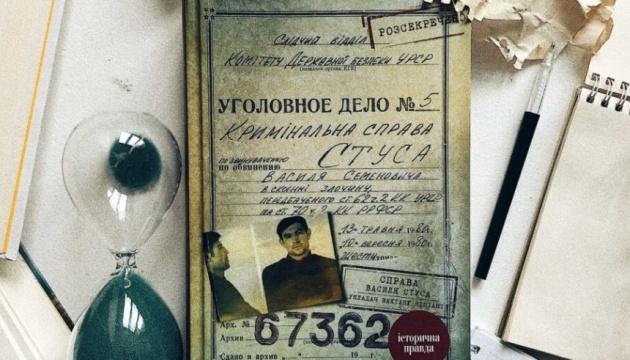 Заборонену через Медведчука книгу про Стуса розкупили «за хвилини»