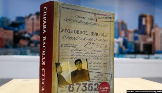Ткаченко направляє примірники «Справи Василя Стуса» у бібліотеки