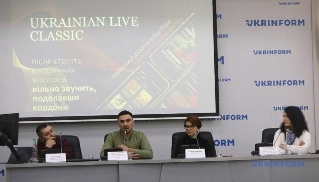 Презентация проекта Ukrainian Live Classic: первое мобильное приложение с украинской классической музыкой