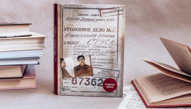 МКИП рекомендует книгу Кипиани о деле Стуса к чтению