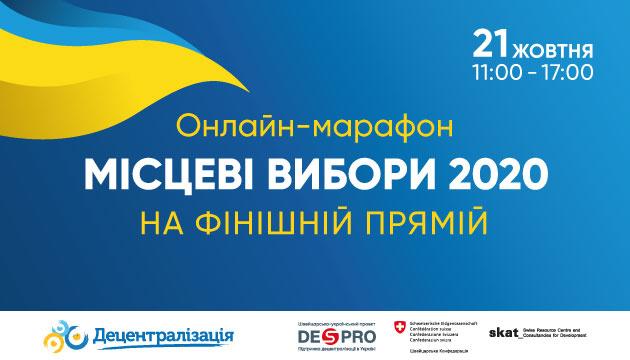 Онлайн-марафон «Местные выборы 2020 На финишной прямой» состоится 21 октября