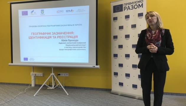 У Львові обговорили вплив географічних зазначень на гастрономічний туризм