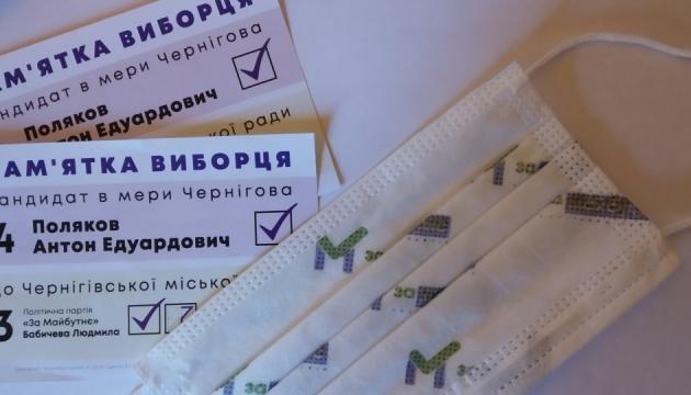 На Чернігівщині партія «За майбутнє» роздає медичні маски зі своїм логотипом – ОПОРА