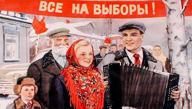 Буфет и танцы, или Как проходили выборы в СРСР