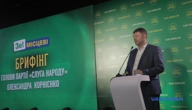 Корнієнко вважає, що «Слуга народу» матиме найбільше мандатів в облрадах