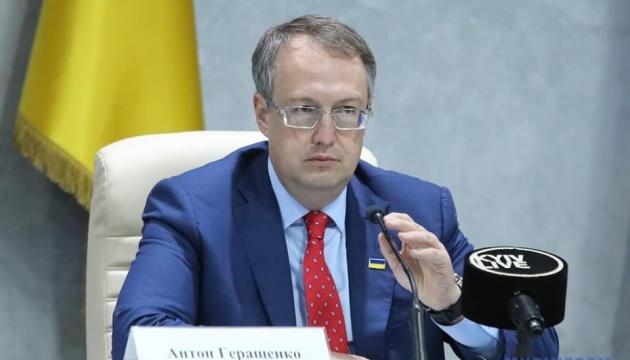 Геращенко: Ми будемо захищати право громадян на мирні мітинги