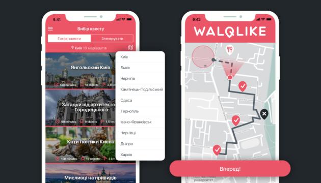 WalQlike - мобильное приложение для путешествий