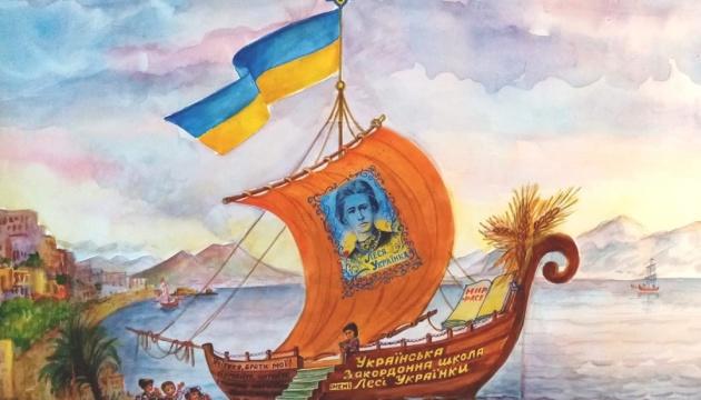 Українська школа у Неаполі розпочала навчальний рік