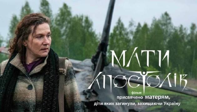 Вышел трейлер военной драмы «Мать апостолов»