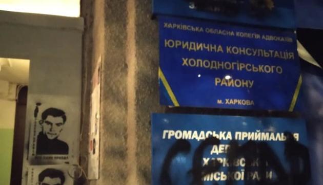 У Харкові розмалювали офіс ОПЗЖ портретами Василя Стуса