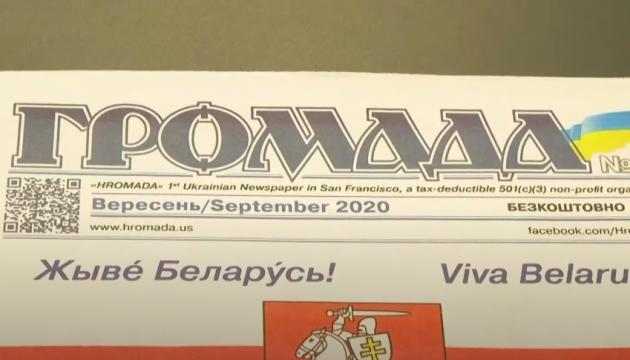 На західному узбережжі США виходить єдина україномовна газета - «Громада»