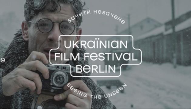 Український кінофестиваль у Берліні пройде в онлайн-форматі