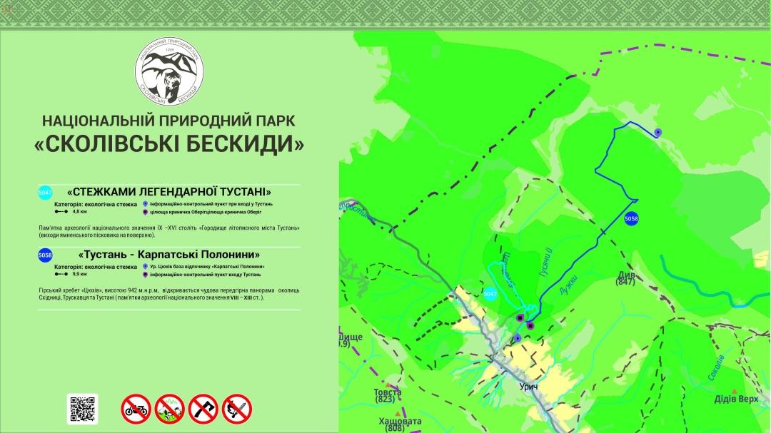 Святые Бескиды получили почти 6000000 гривен на развитие туристической инфраструктуры