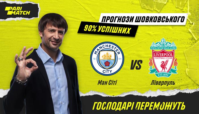 «Манчестер Сити» - «Ливерпуль». Прогноз от Александра Шовковского