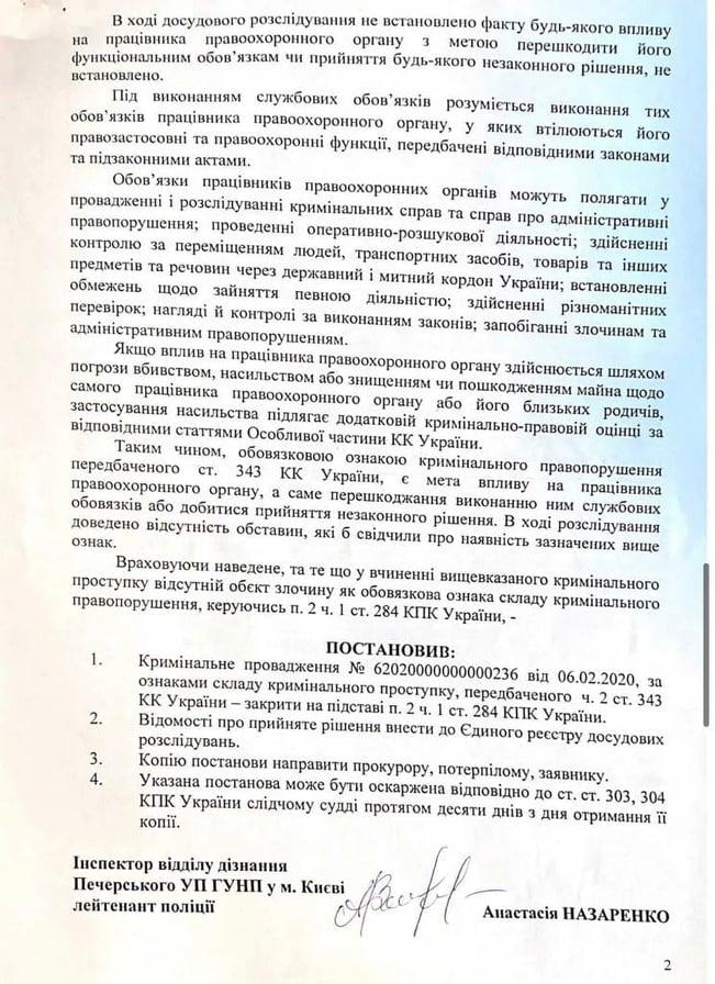 Полиция закрыла дело по заявлению Шокина относительно Байдена - источник