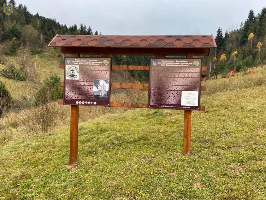 На Львовщине появился новый туристический маршрут «Грозовая ворота»