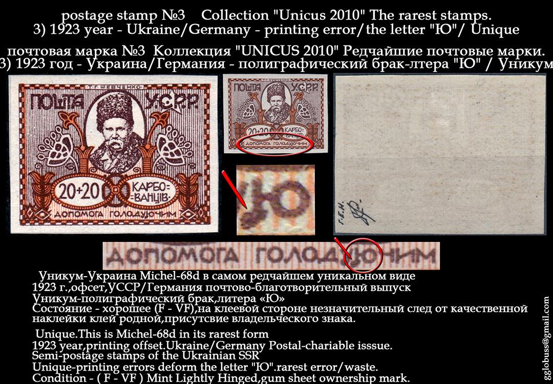 Сторінка фотоальбому раритетных поштових марок (8.11.2010 року в Одесі).