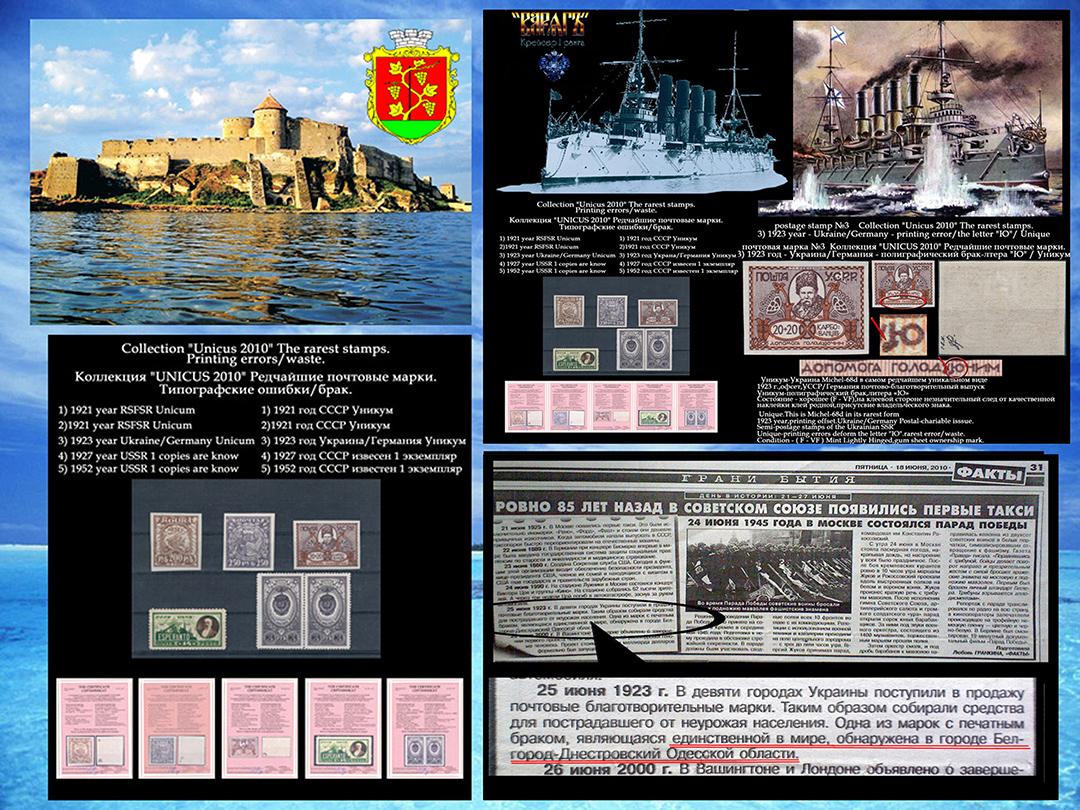 Сторінка фотоальбому раритетных поштових марок (8 листопада 2010 року в Одесі).