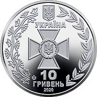 Нацбанк вводить в обіг монету «Державна прикордонна служба України»