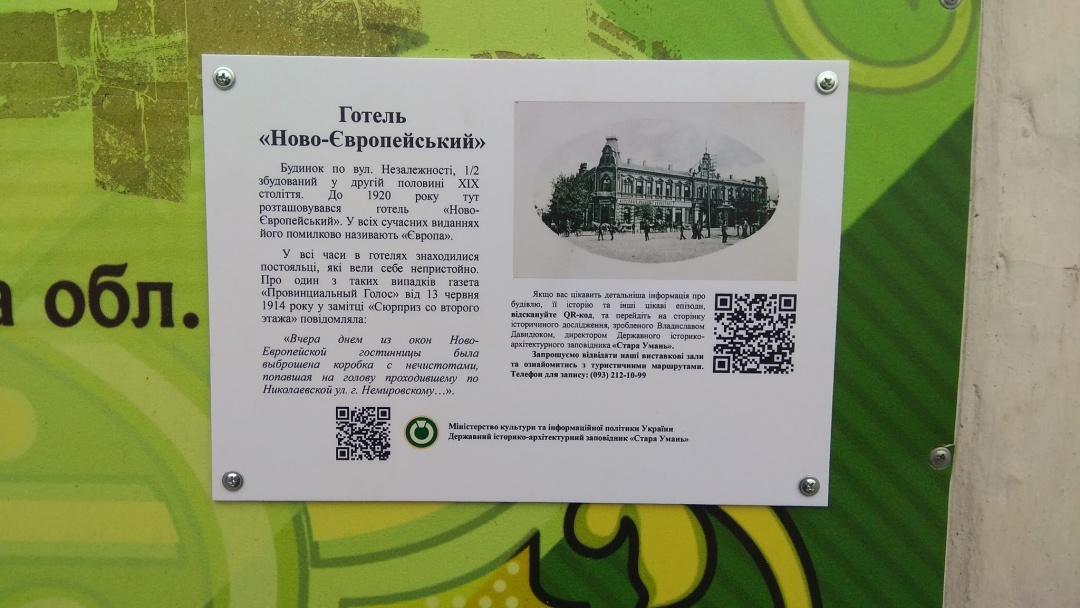В Умани установили первые «умные» таблички на исторических зданиях