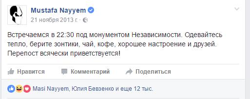 Євромайдан почався 21 листопада з поста журналіста Мустафи Найєма у Facebook, який за лічені години зібрав тисячі репостів. Тоді ще ніхто не знав, що на Майдані Незалежності в Києві збереться безліч людей, влада застосує зброю, а президент Янукович втече до Росії.