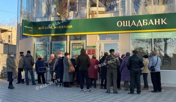 у Мелітополі біля відділення «Ощадбанку» було зафіксовано черги саме літніх людей