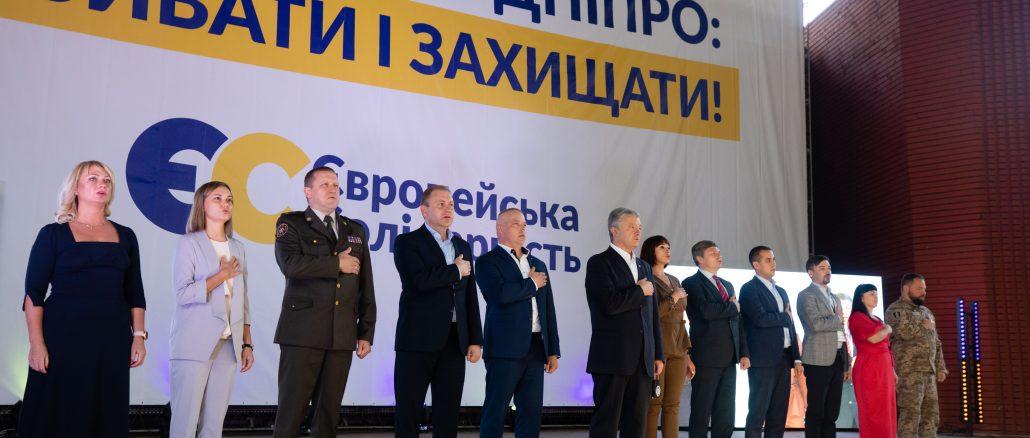 Достатньо мобілізований електорат показала Євросолідарність