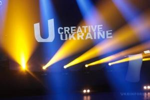 Форум «Креативная Украина». День второй