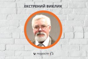 Екстрений виклик: Археолог Михайло Відейко про трипільську культуру