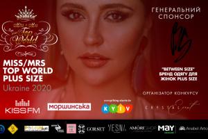 Вже другий рік поспіль в Україні проходить конкурс Міс Світу України пишної Краси
