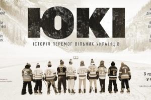 У прокат виходить стрічка про зірок НХЛ українського походження