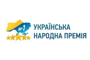 Золотые медали рейтинге Украинская народная премия - 2020 нашли свои владельцев