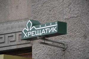 """Оборудка на 12 мільйонів у банку """"Хрещатик"""": у справі оголосили підозру"""