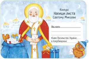 В Азербайджані маленьких українців запрошують на конкурс до Дня святого Миколая