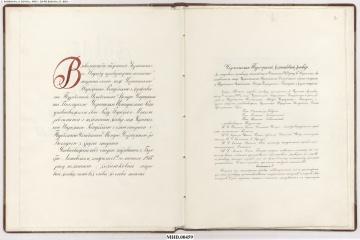 トルコ公文書館にて1918年のウクライナとオスマン帝国締結の条約原本発見