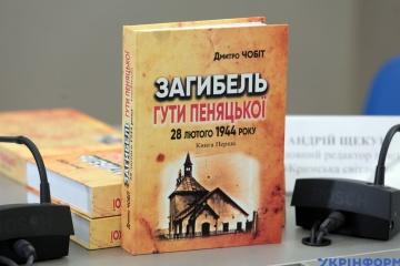 Вийшла книга, яка розвінчує міфи про трагедію села Гута Пеняцька в 1944 році