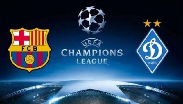 Букмекеры дали прогноз на матч «Барселона» - «Динамо» в Лиге чемпионов УЕФА