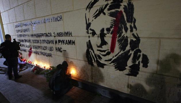 На акции в Киеве требовали наказать заказчиков убийства Гандзюк