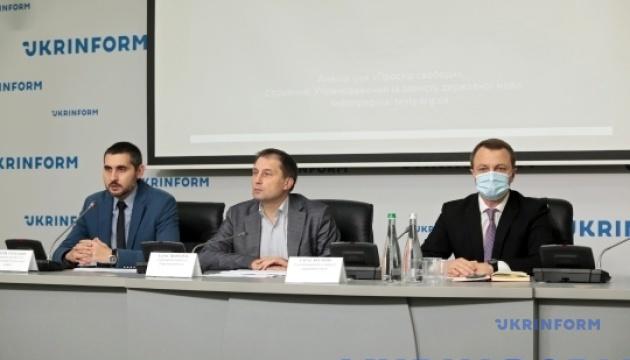 Презентація аналітичного огляду «Становище української мови в 2020 році»