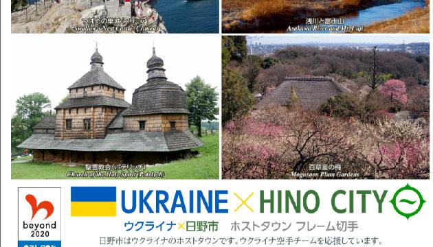 В Японії вводять в обіг поштові марки  з українськими краєвидами