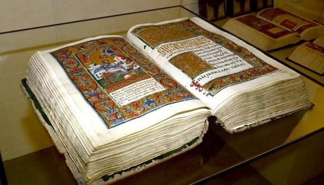 Сьогодні - день української писемності та мови