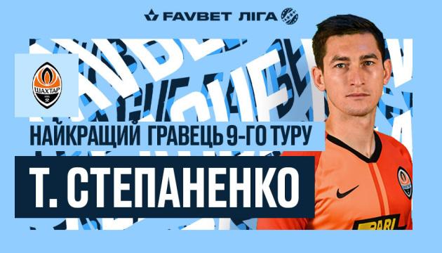 Тарас Степаненко - кращий футболіст дев'ятого туру УПЛ