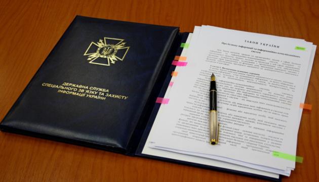 Держспецзв'язку можуть зобов'язати зберігати резервні копії