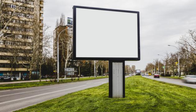 Раде предлагают запретить рекламу вдоль дорог