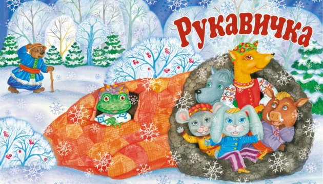 Українська казка «Рукавичка» з'явилася з субтитрами японською