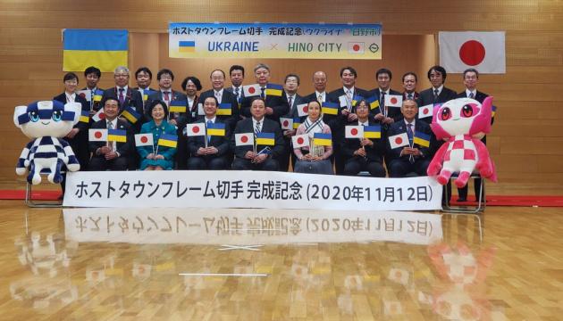 Марки Україна-Японія презентували у стилі карате-до
